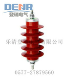 HY5WZ-17/45 station type arresters